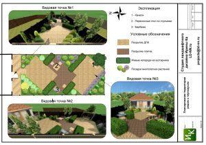Маленький сад - вариант 1